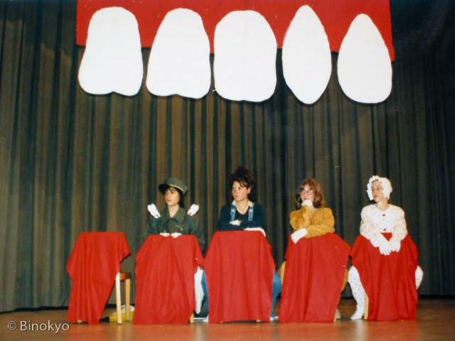 Atelier théâtre Binokyo - représentation 1996
